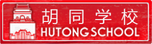 hutong_scool