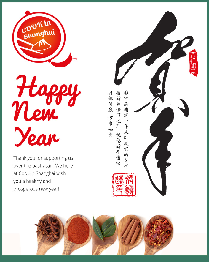 Happy New Year from Cook in Shanghai